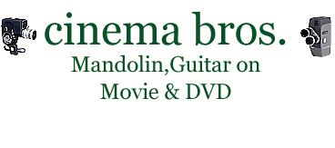 映画と楽器